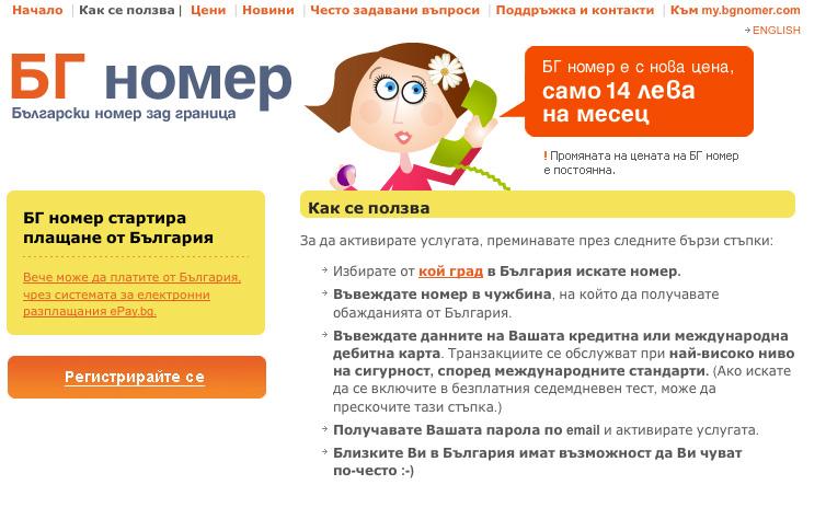 bg_nomer